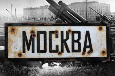 Moscow road sign - World War two repro road sign